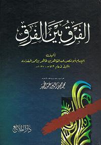 alFaraqBaynAlFaraq